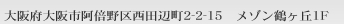 〒545-0014 大阪府大阪市阿倍野区西田辺町2-2-15メゾン鶴ヶ丘1F