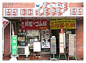 印鑑や名刺のことなら大阪府阿倍野区の上田印房 外観写真