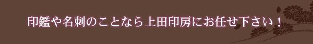 印鑑や名刺のことなら大阪府阿倍野区の上田印房にお任せ下さい!